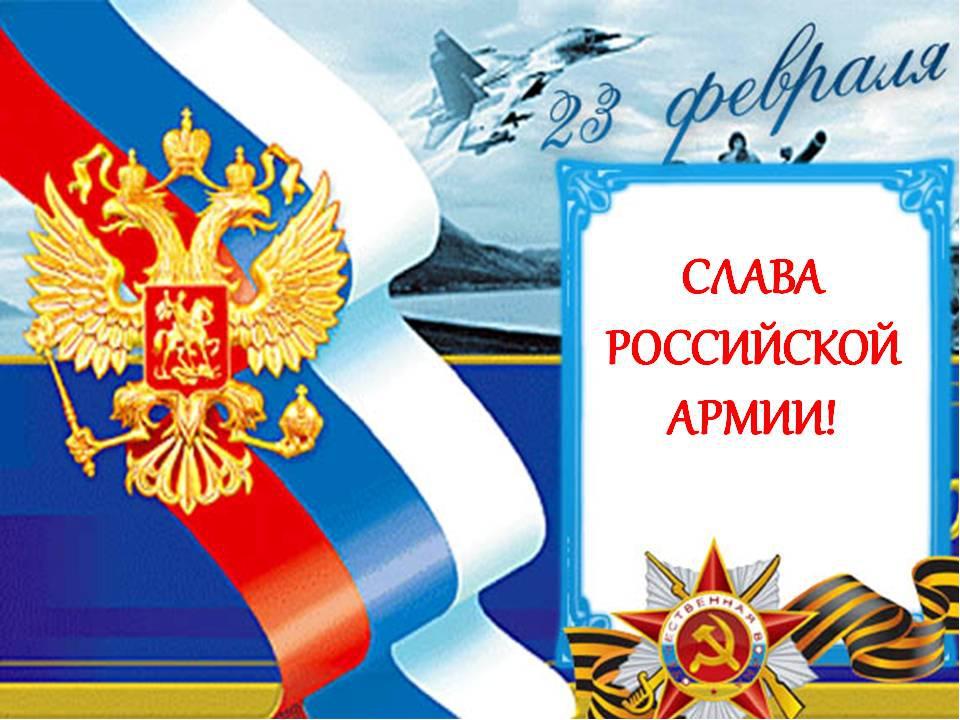 Всегда, картинки российской армии слава
