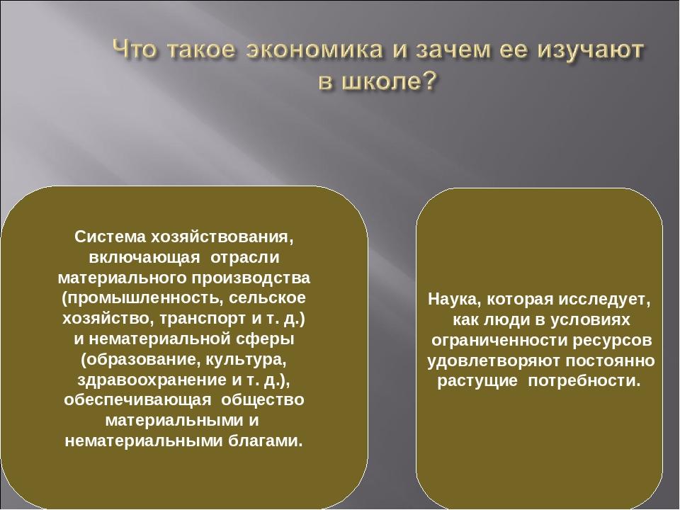 Система хозяйствования, включающая отрасли материального производства (промыш...