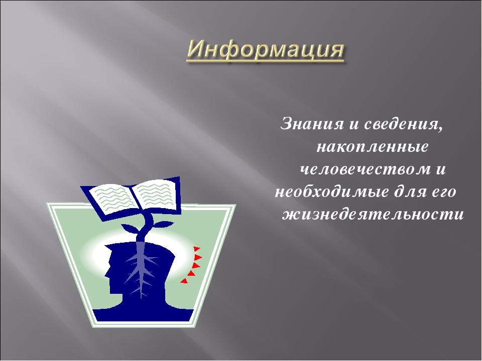 Знания и сведения, накопленные человечеством и необходимые для его жизнедеяте...