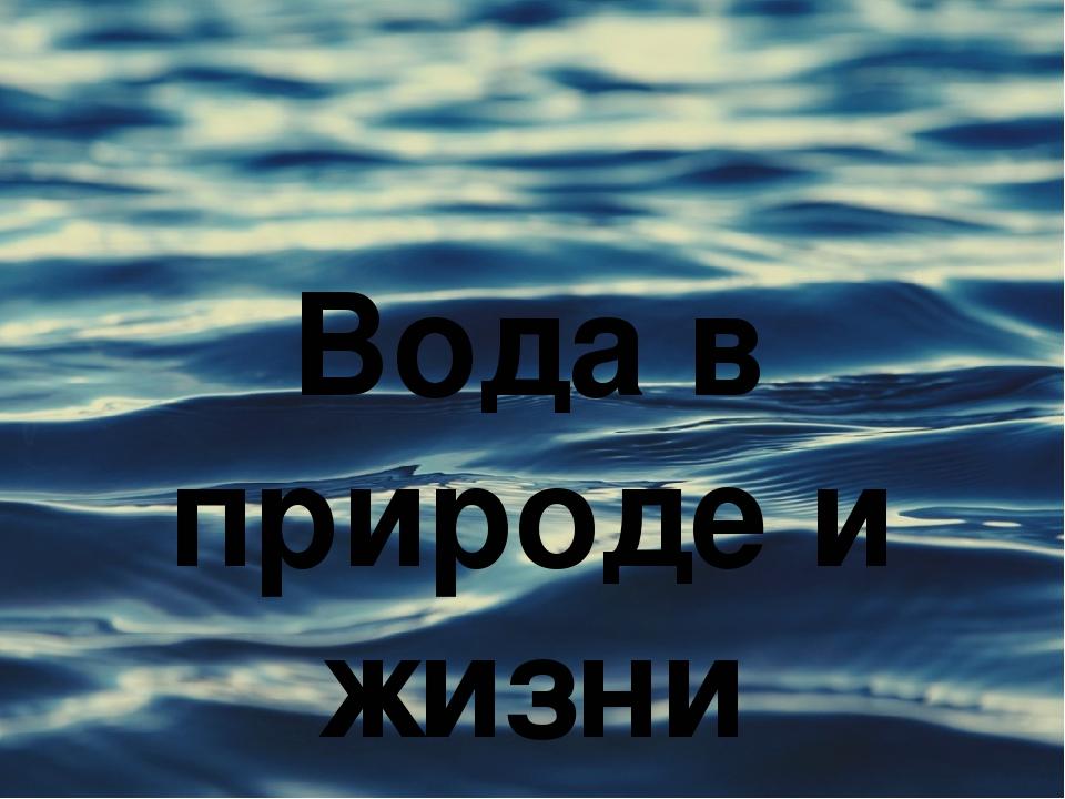 Вода в природе и жизни человека