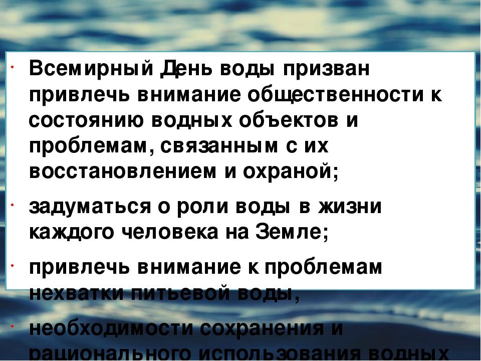 Всемирный День воды призван привлечь внимание общественности к состоянию водн...