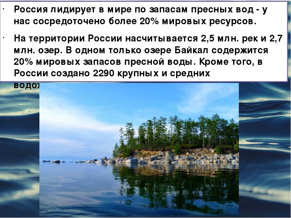 Россия лидирует в мире по запасам пресных вод - у нас сосредоточено более 20%...