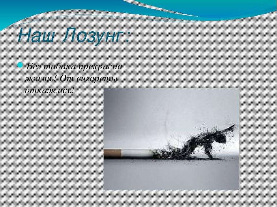 картинки жизнь без табака картинки жителей села