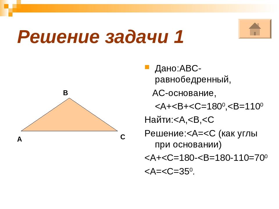 Решение задачи 1 Дано:АВС-равнобедренный, АС-основание,