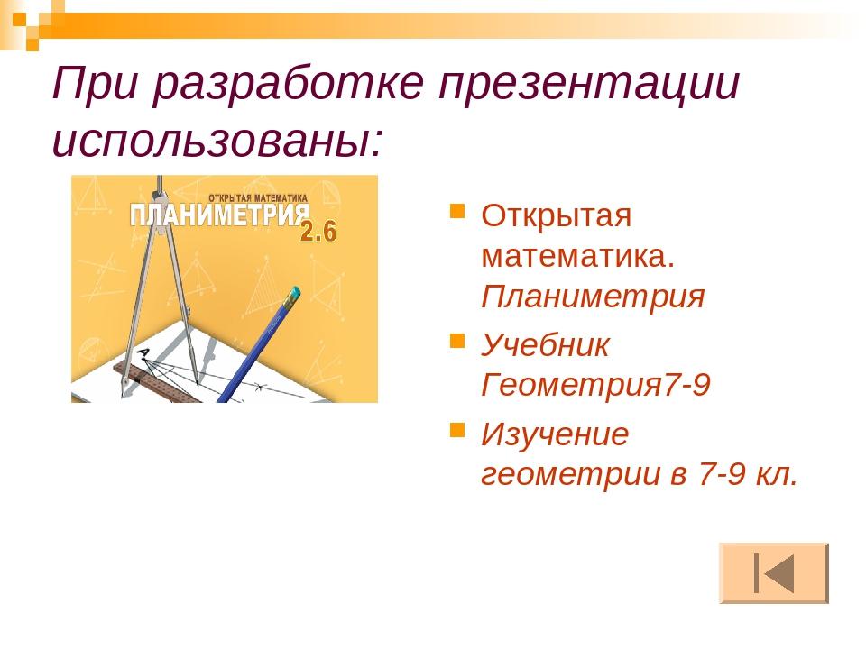 При разработке презентации использованы: Открытая математика. Планиметрия Уче...