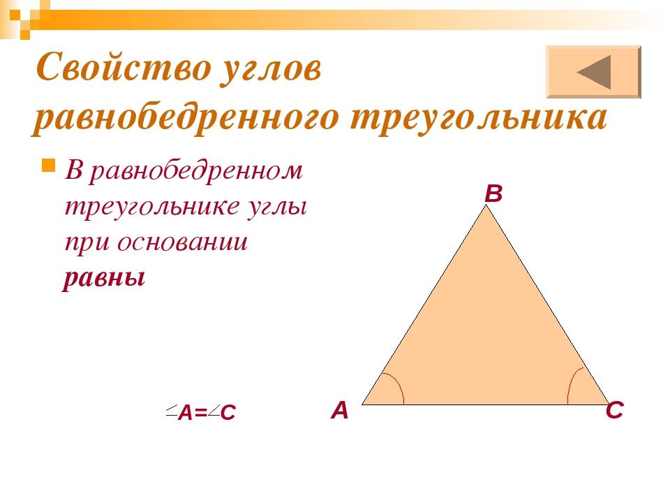 Свойство углов равнобедренного треугольника В равнобедренном треугольнике угл...