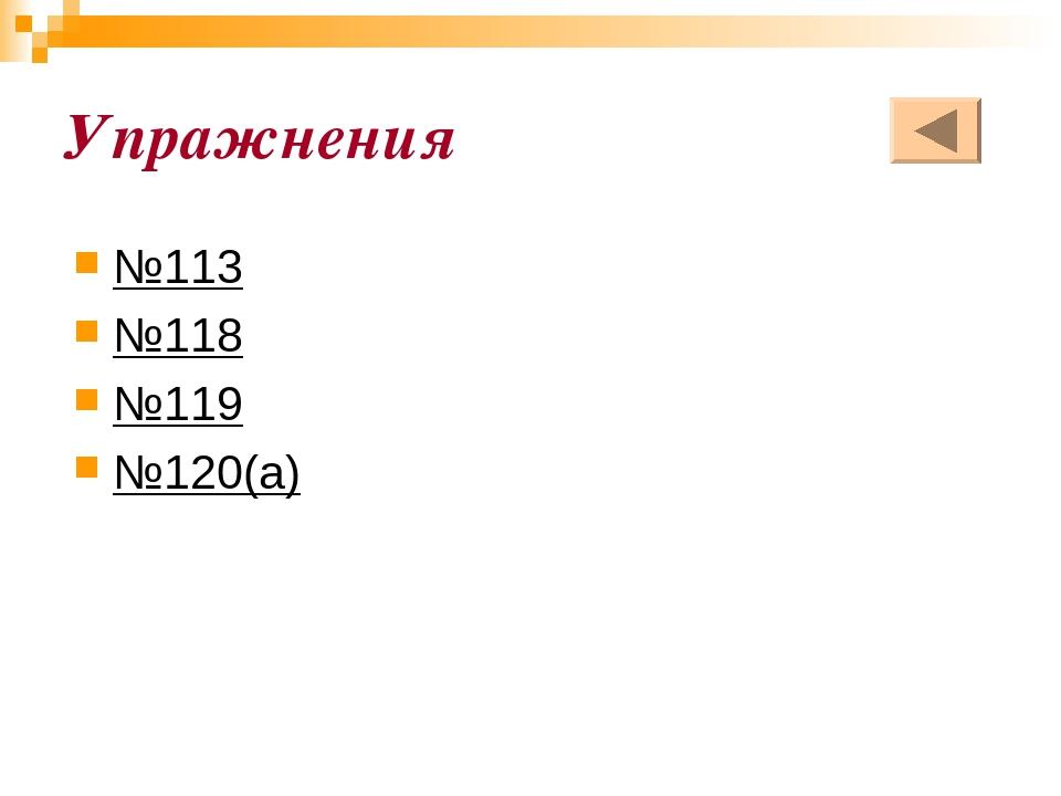 Упражнения №113 №118 №119 №120(а)
