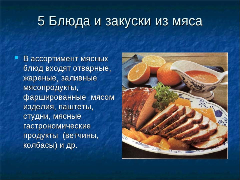 5 Блюда и закуски из мяса В ассортимент мясных блюд входят отварные, жареные,...