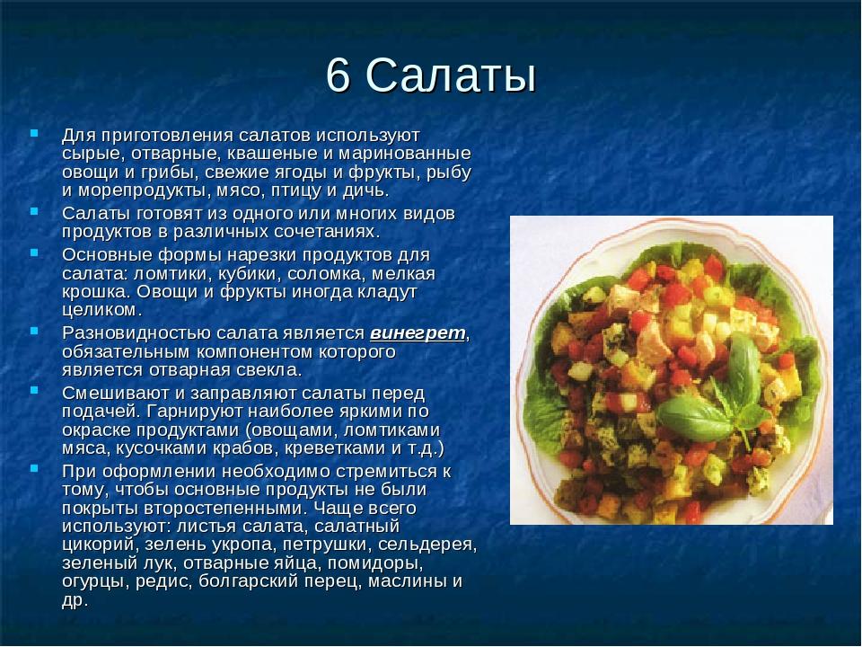 6 Салаты Для приготовления салатов используют сырые, отварные, квашеные и мар...