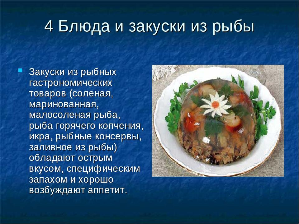 4 Блюда и закуски из рыбы Закуски из рыбных гастрономических товаров (соленая...