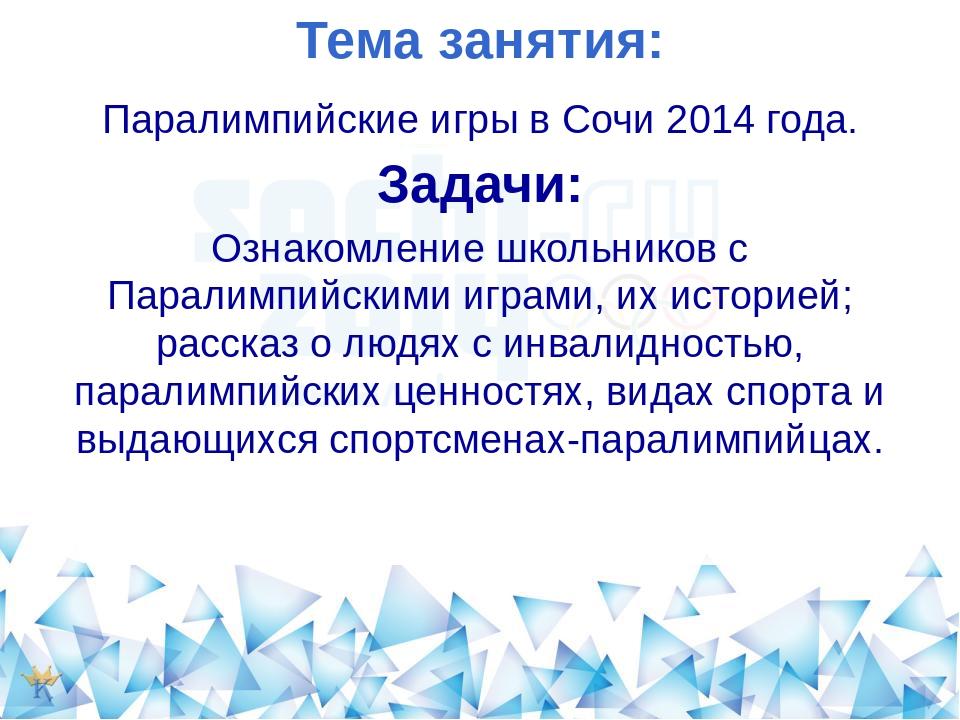 Тема занятия: Паралимпийские игры в Сочи 2014 года. Задачи: Ознакомление школ...