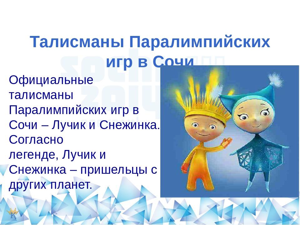 Талисманы Паралимпийских игр в Сочи Официальные талисманы Паралимпийских игр...