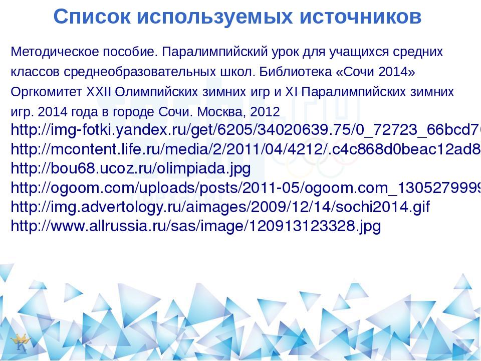 Список используемых источников Методическое пособие. Паралимпийский урок для...