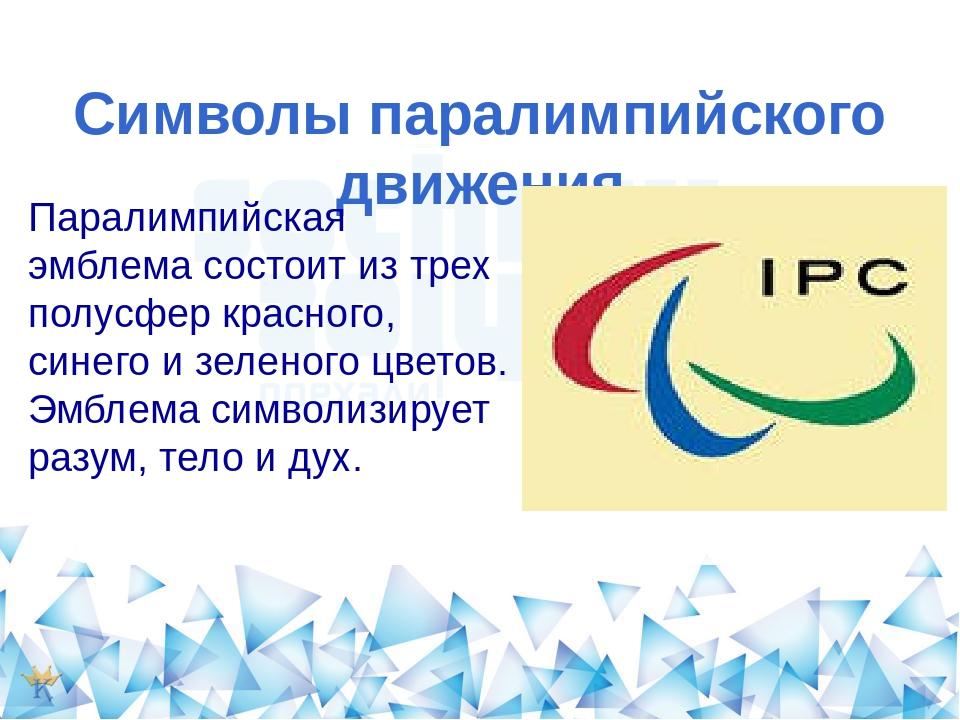 Символы паралимпийского движения Паралимпийская эмблема состоит из трех полу...