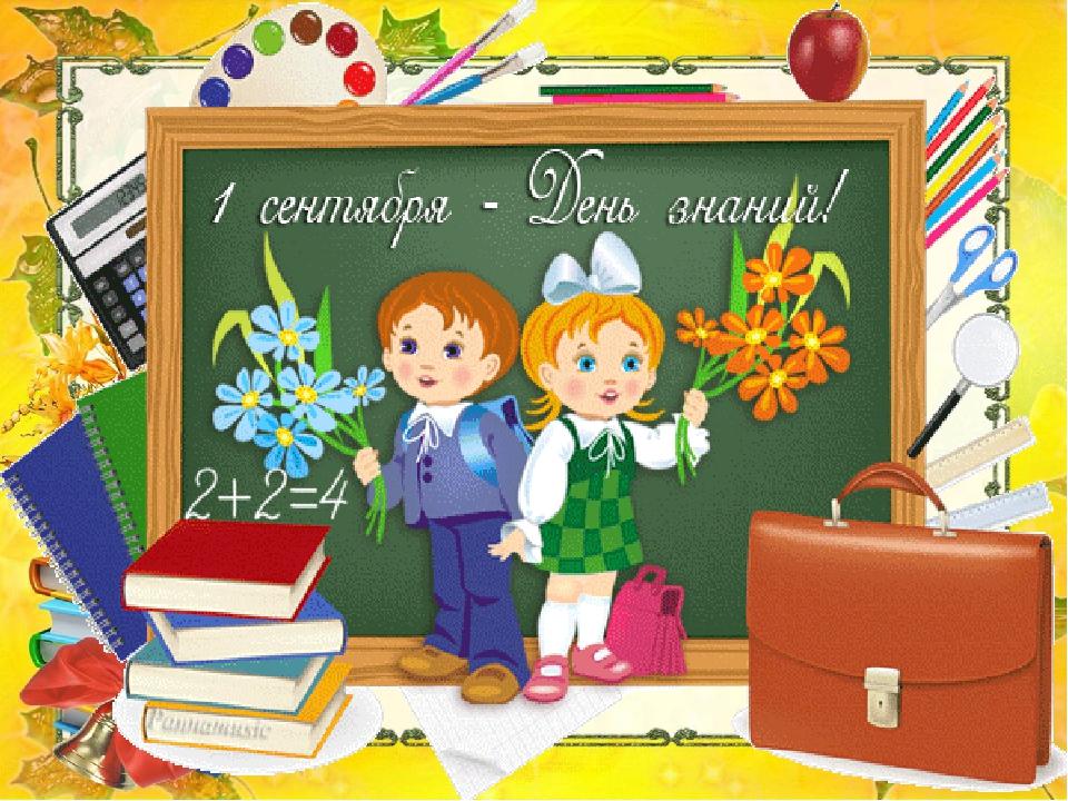 Школьные картинки к 1 сентября