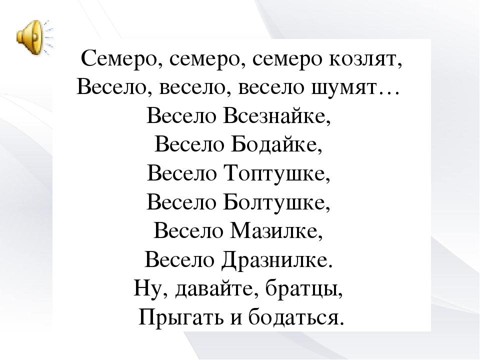 ПЕСНЯ КОЗЛЯТ КОВАЛЬ МИНУС СЕМЕРО СЕМЕРО.СЕМЕРО КОЗЛЯТ СКАЧАТЬ БЕСПЛАТНО