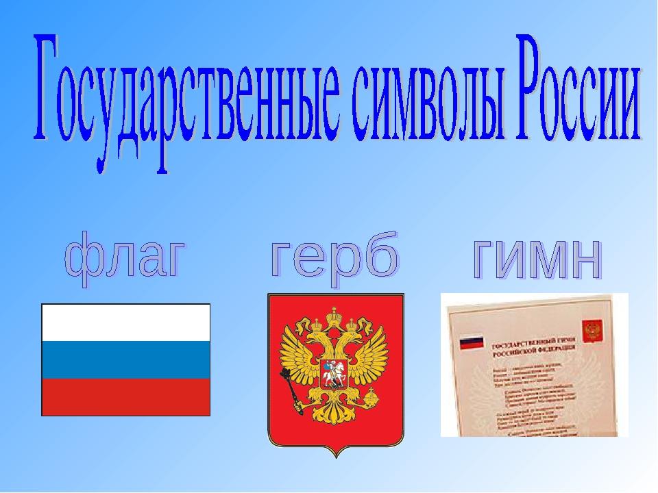 государственный символ россии презентация браун