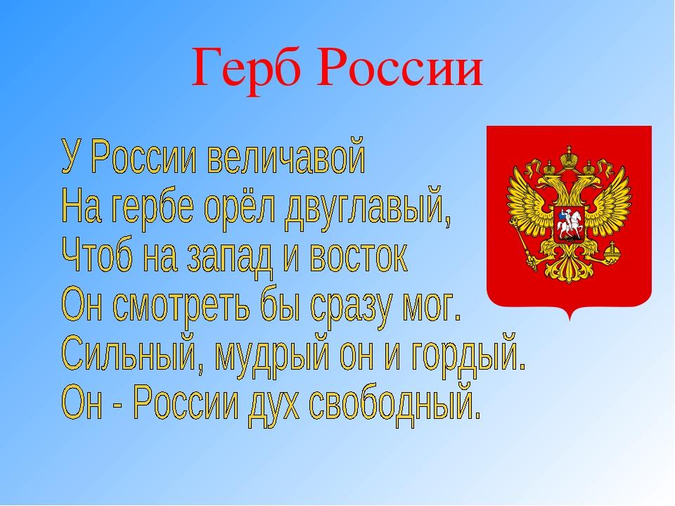 государственный символ россии презентация опаре, почитаем про