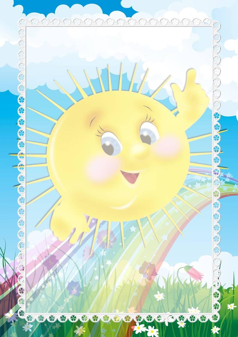 разнообразные массовые бланк картинка группы солнышко фото приведены