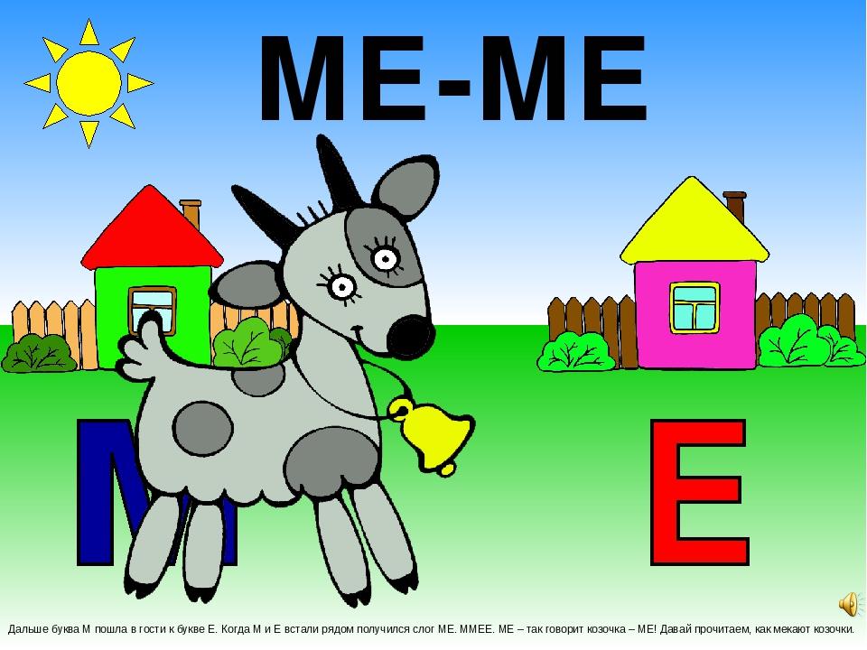 Дальше буква М пошла в гости к букве Е. Когда М и Е встали рядом получился сл...