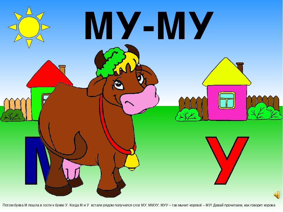 Потом буква М пошла в гости к букве У. Когда М и У встали рядом получился сло...