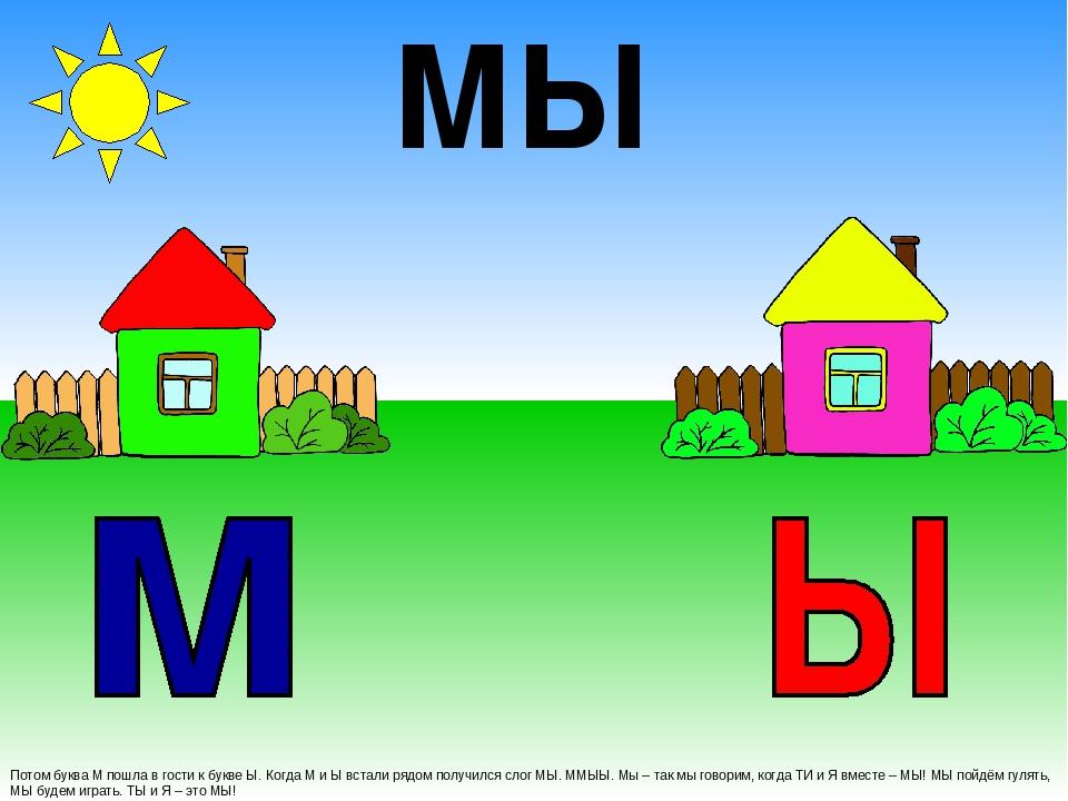 Потом буква М пошла в гости к букве Ы. Когда М и Ы встали рядом получился сло...