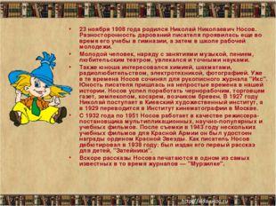 23 ноября 1908 года родился Николай Николаевич Носов. Разносторонность дарова