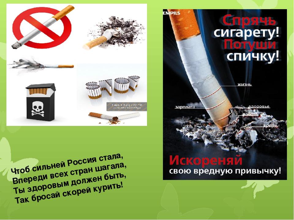картинки против курения без сигарет ищете капли крови