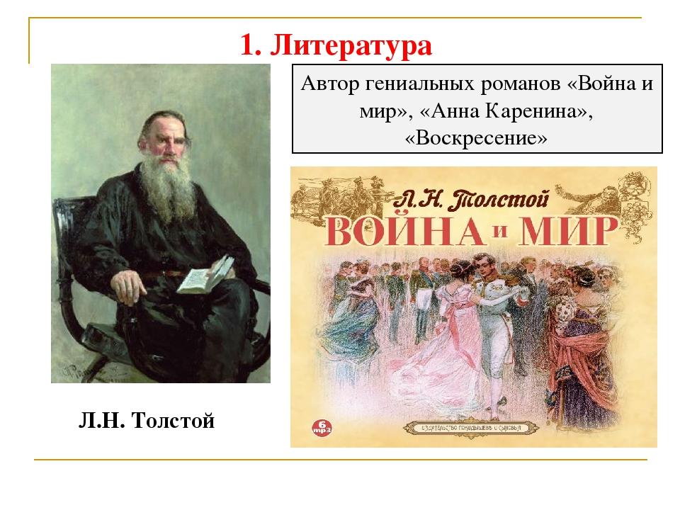 1. Литература Л.Н. Толстой Автор гениальных романов «Война и мир», «Анна Каре...