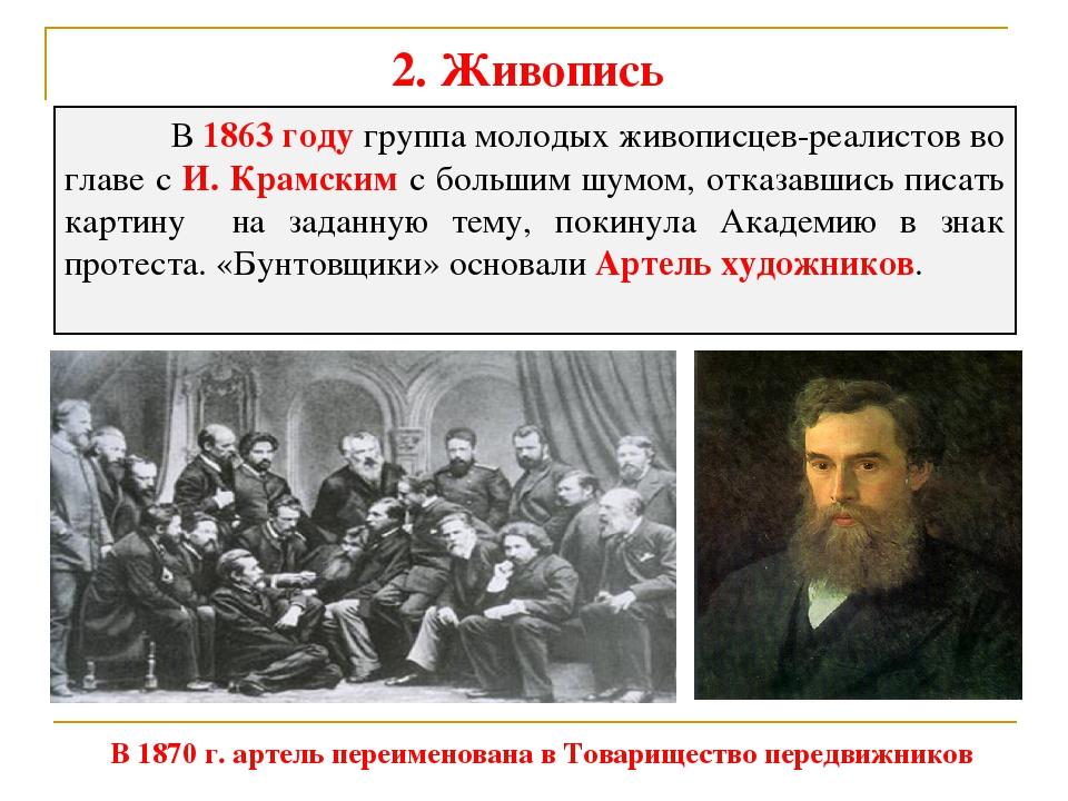 2. Живопись В 1863 году группа молодых живописцев-реалистов во главе с И. Кр...