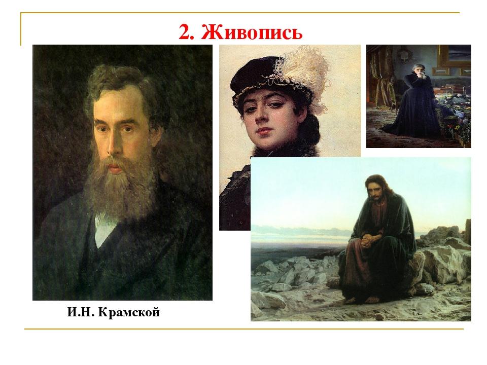 2. Живопись И.Н. Крамской