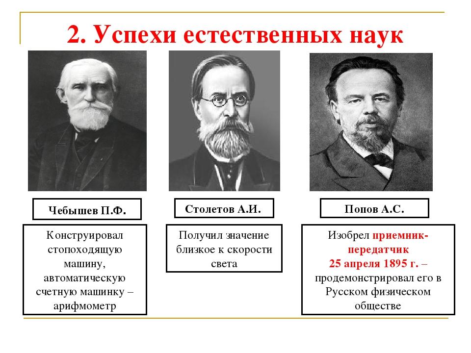 2. Успехи естественных наук Чебышев П.Ф. Конструировал стопоходящую машину, а...