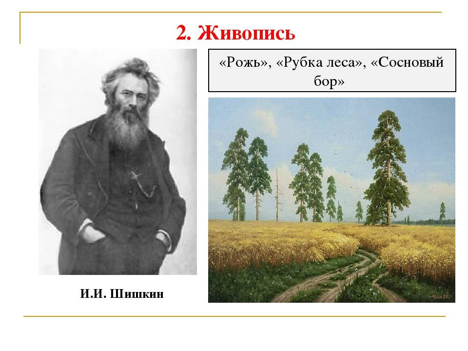 2. Живопись И.И. Шишкин «Рожь», «Рубка леса», «Сосновый бор»