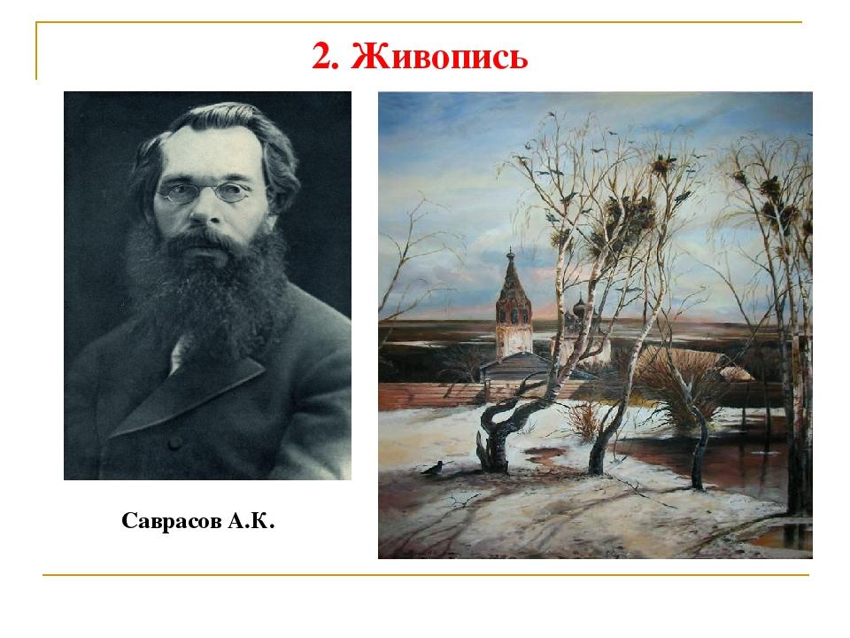 2. Живопись Саврасов А.К.