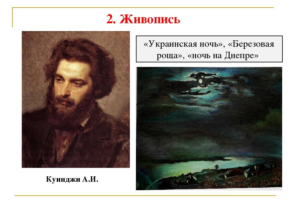 2. Живопись Куинджи А.И. «Украинская ночь», «Березовая роща», «ночь на Днепре»