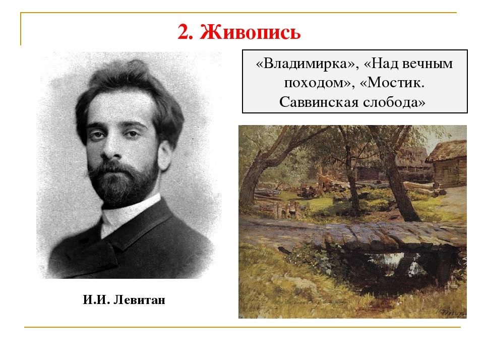 2. Живопись И.И. Левитан «Владимирка», «Над вечным походом», «Мостик. Саввинс...