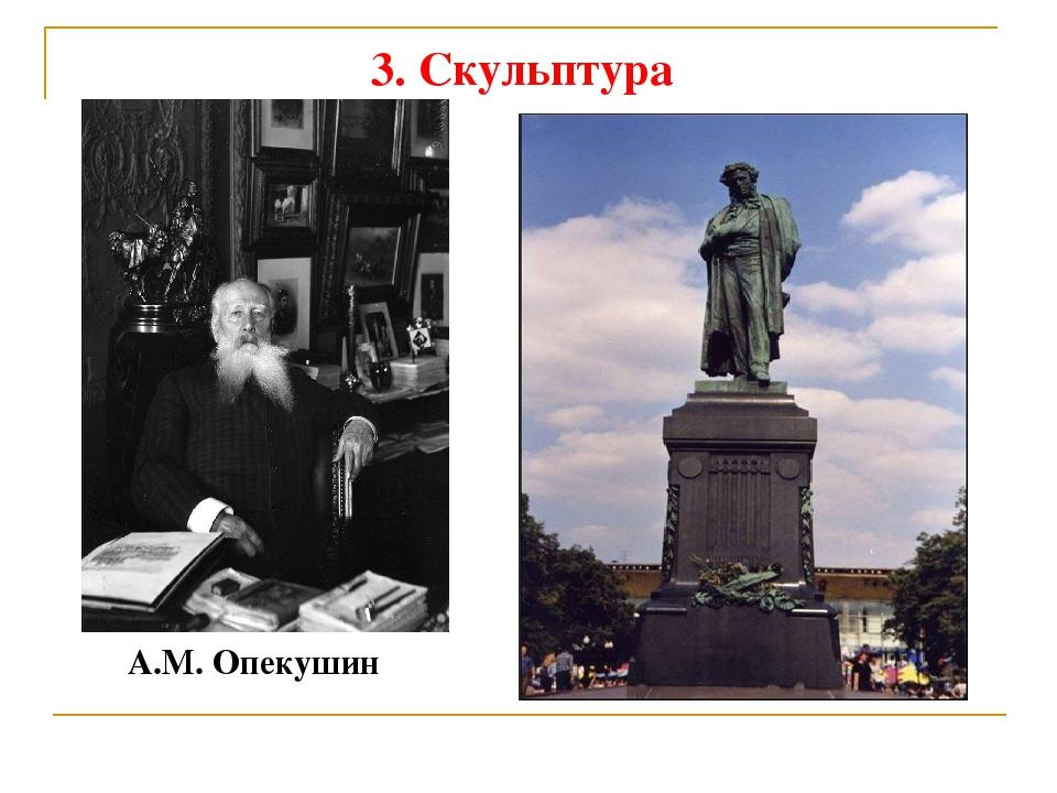 3. Скульптура А.М. Опекушин