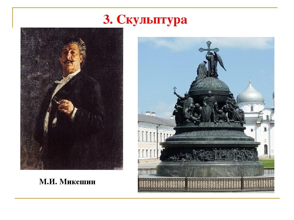 3. Скульптура М.И. Микешин