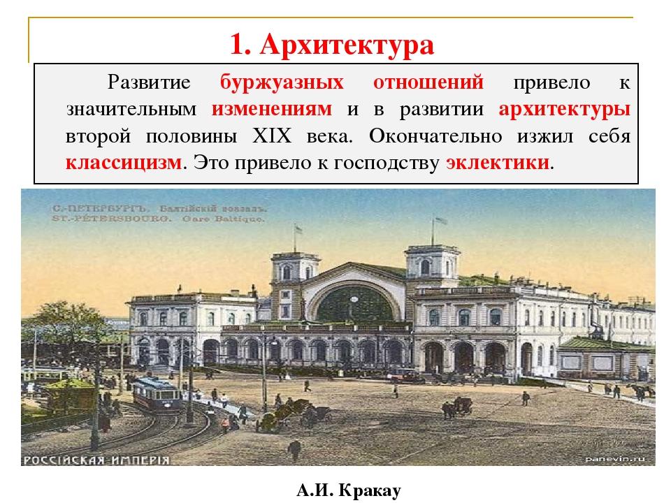 1. Архитектура Развитие буржуазных отношений привело к значительным изменен...