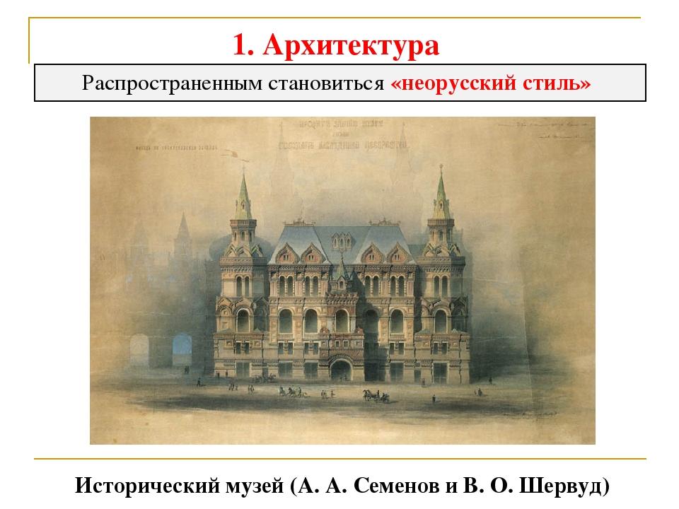 1. Архитектура Распространенным становиться «неорусский стиль» Исторический м...