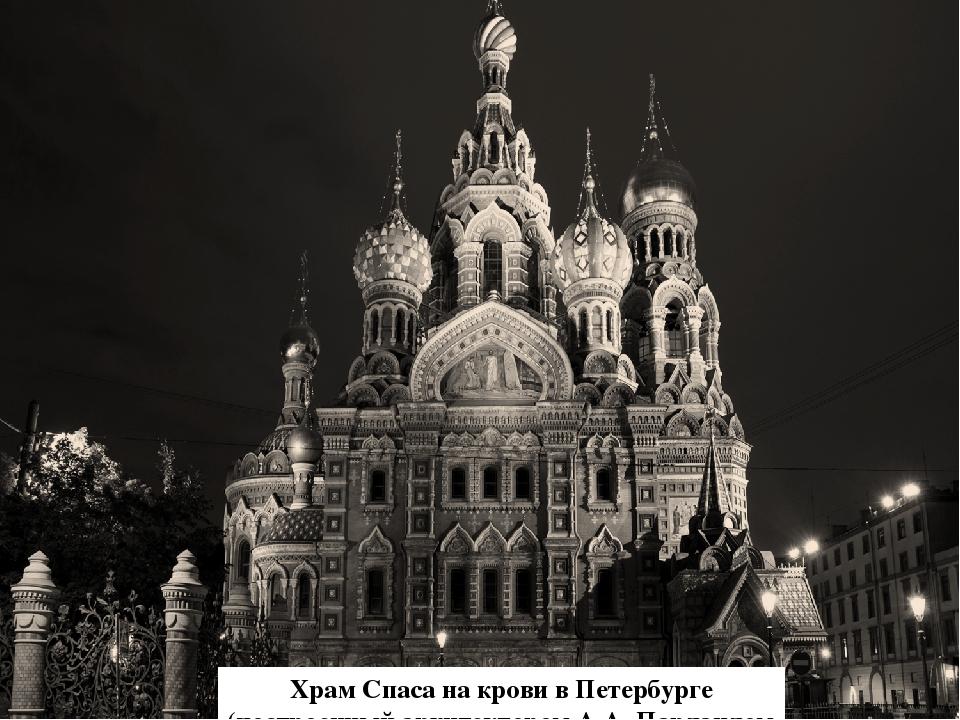 Храм Спаса на крови в Петербурге (построенный архитектором А.А. Парландом на...