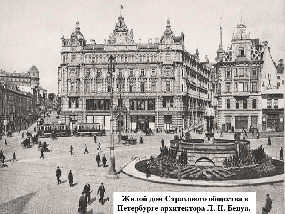 Жилой дом Страхового общества в Петербурге архитектора Л. Н. Бенуа.