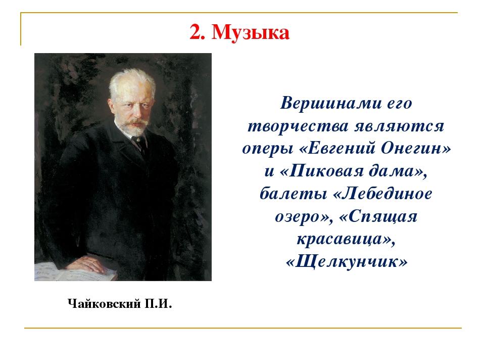 2. Музыка Чайковский П.И. Вершинами его творчества являются оперы «Евгений Он...