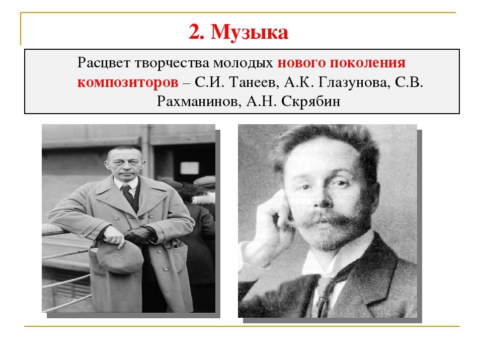 2. Музыка Расцвет творчества молодых нового поколения композиторов – С.И. Тан...