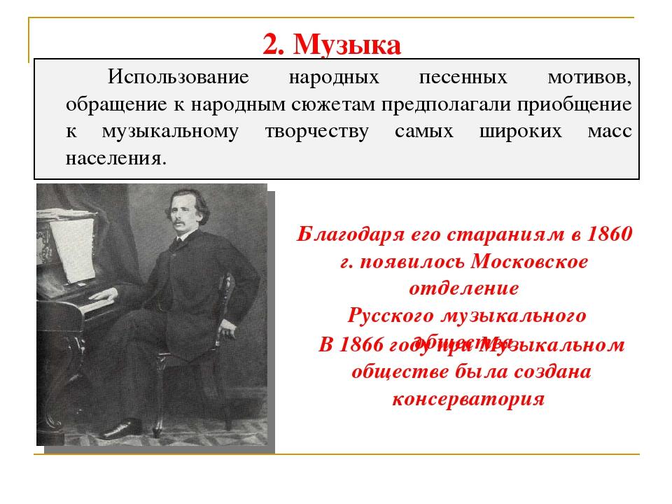 2. Музыка Использование народных песенных мотивов, обращение к народным сюж...