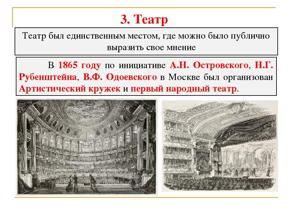 3. Театр Театр был единственным местом, где можно было публично выразить свое...