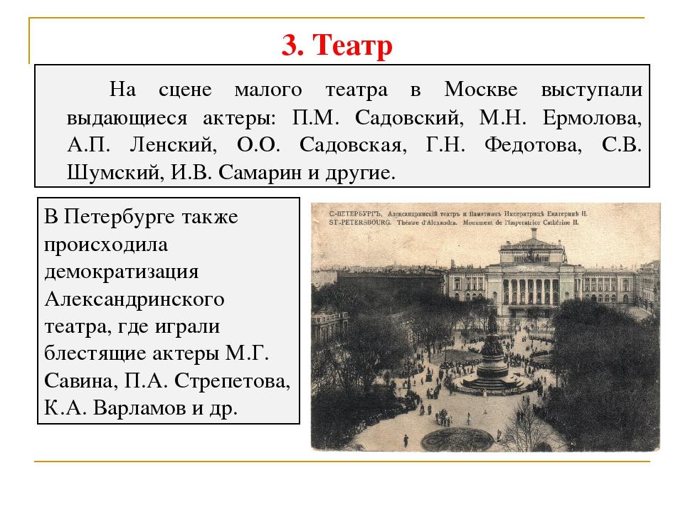 3. Театр На сцене малого театра в Москве выступали выдающиеся актеры: П.М....