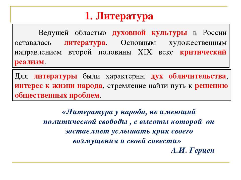1. Литература Ведущей областью духовной культуры в России оставалась литерат...