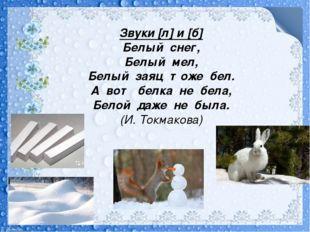 Звуки [л] и [б] Белый снег, Белый мел, Белый заяц тоже бел. А вот белка не бе