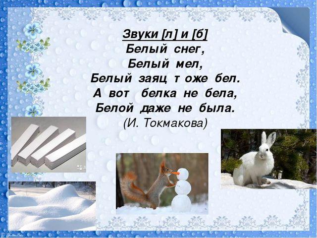 Звуки [л] и [б] Белый снег, Белый мел, Белый заяц тоже бел. А вот белка не бе...